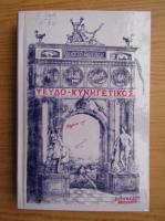 A. I. Odobescu - Pseudo-Kynegetikos