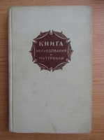 Anticariat: Cartea. Investigatii si cercetare (volumul 6)