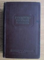 Anticariat: Dictionar roman-rus (42.000 de cuvinte, 1953)