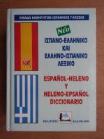 Espanol-heleno y heleno-espanol diccionario