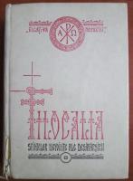 Anticariat: Filocalia sfintelor nevointe ale desavarsirii (volumul 8)