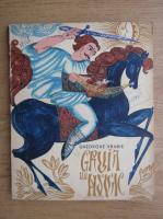 Anticariat: Gheorghe Vrabie - Gruia lui Novac