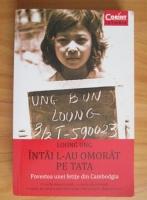 Anticariat: Loung Ung - Intai l-au omorat pe tata. Povestea unei fetite din Cambodgia
