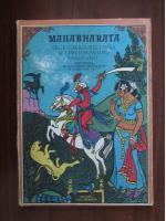 Anticariat: Mahabharata. Legenda regelui Nala si a preafrumoasei Damayanti. Repovestita de Ion Larian Postolache si Charlotte Filitti
