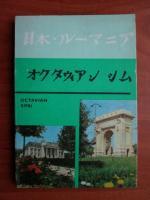 Octavian Simu - Ghid de conversatie japonez - roman