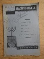 Anticariat: Revista Hasmonaea, anul XIII, nr. 4, septembrie 1930