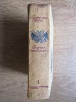 Anticariat: S. N. Sergheev Tenski - Epopeea Sevastopolului (volumul 1)