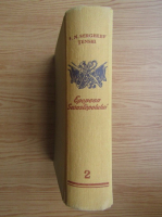 S. N. Sergheev-Tenski - Epopeea Sevastropolului (volumul 2)