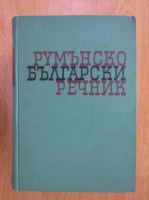 St. Romanski - Dictionar roman-bulgar