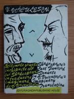 Vasile Voiculescu - Ultimele sonete inchipuite ale lui Shakespeare (editie bilingva)